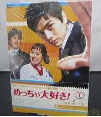 めっちゃ大好き!DVD-BOX1~2セット