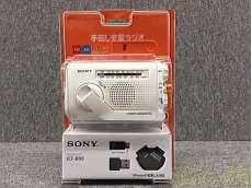 手回し充電ラジオ|SONY