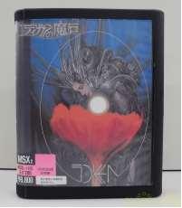 ディガンの魔石(MSX2)|ARTEC