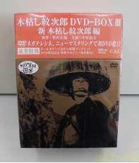 木枯し紋次郎 DVD-BOXIII 新木枯し紋次郎編 