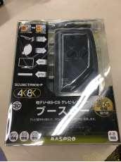 (未使用)ブースター MASPRO