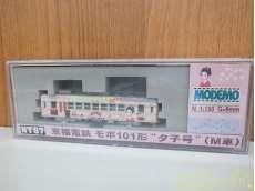 京福電鉄 モボ101系 夕子号|MODEMO