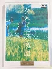 タスマニア物語 [DVD] フジテレビジョン