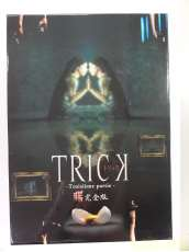 トリック トロワジェムパルティー DVD-BOX|テレビ朝日