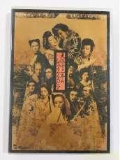 天保十二年のシェイクスピア [DVD]|ヴィレヂ