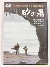 砂の器 [DVD]|松竹