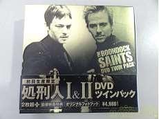 処刑人I&II DVDツインパック(初回生産限定)|SONY