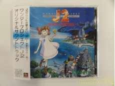 ワンダープロジェクトJ2 コルロの森のジョゼット オリジナル・サウンドトラック|EMI Music Japan