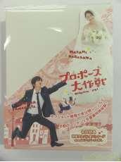 プロポーズ大作戦 DVD-BOX フジテレビ