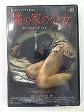 隣の家の少女 [DVD]|KING RECORD