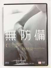 無防備 [DVD]|エスピーオー