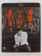 日本のいちばん長い日 Blu-ray|TOHO