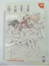 白詰草話 - EPISODE OF THE CLOVERS - 初回限定版|NEC