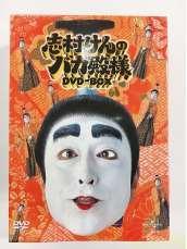 志村けんのバカ殿様 DVD-BOX|ユニバーサル・ピクチャーズ・ジャパン
