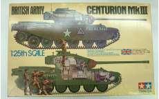 タミヤ 1/25 イギリス陸軍中戦車 センチュリオンMkⅢ