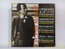 交響曲選集[第1, 3, 4, 5, 6, 7, 9番]、他 コンドラシン&モスクワ|