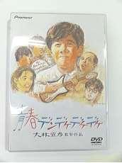 青春デンデケデケデケ デラックス版 [DVD] PIONEER