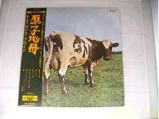 原子心母|TOSHIBA EMI