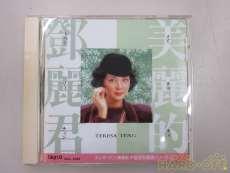 美麗的登麗君 テレサ・テン名唱選シリーズ4|TAURUS