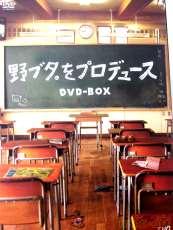 【各巻未開封】野ブタ。をプロデュース DVD-BOX VAP VIDEO