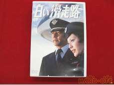 DVD BOX 白い滑走路 前編|TBS