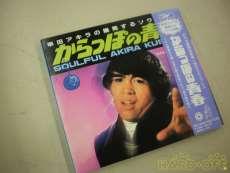 串田アキラ CD|東芝EMI