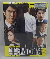 半沢直樹 DVD BOX|TCBC