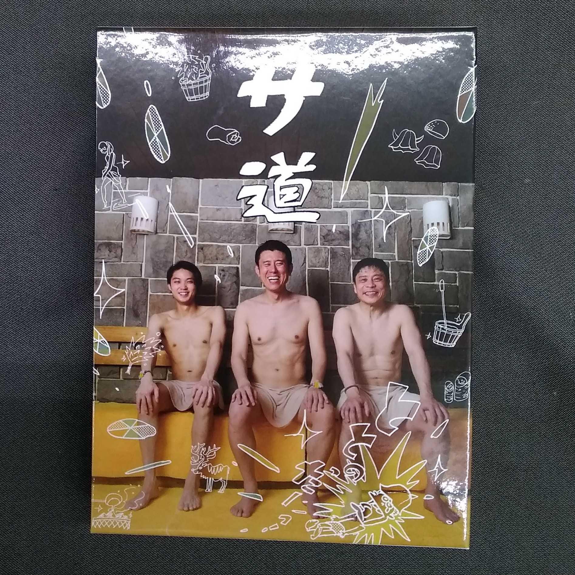 サ道 DVD-BOX|TCエンタテインメント