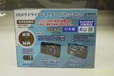 ドライブレコーダー|WATEC