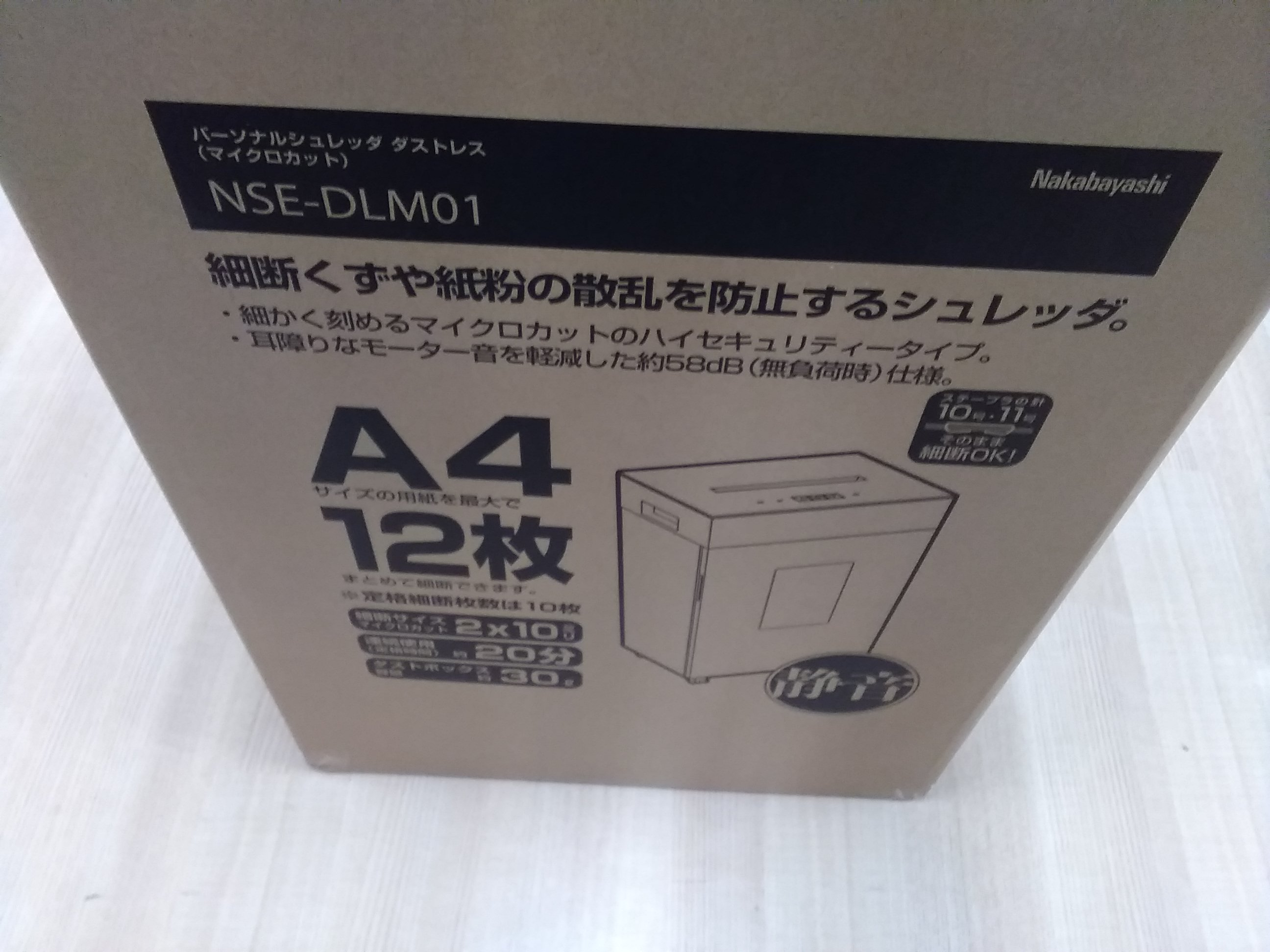 業務用シュレッダー|NAKABAYASHI