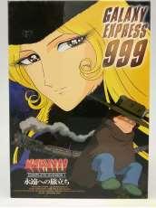 銀河鉄道999 COMPLETE DVD-BOX 1|東映