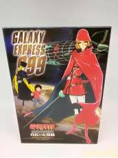銀河鉄道999 COMPLETE DVD-BOX 2|東映