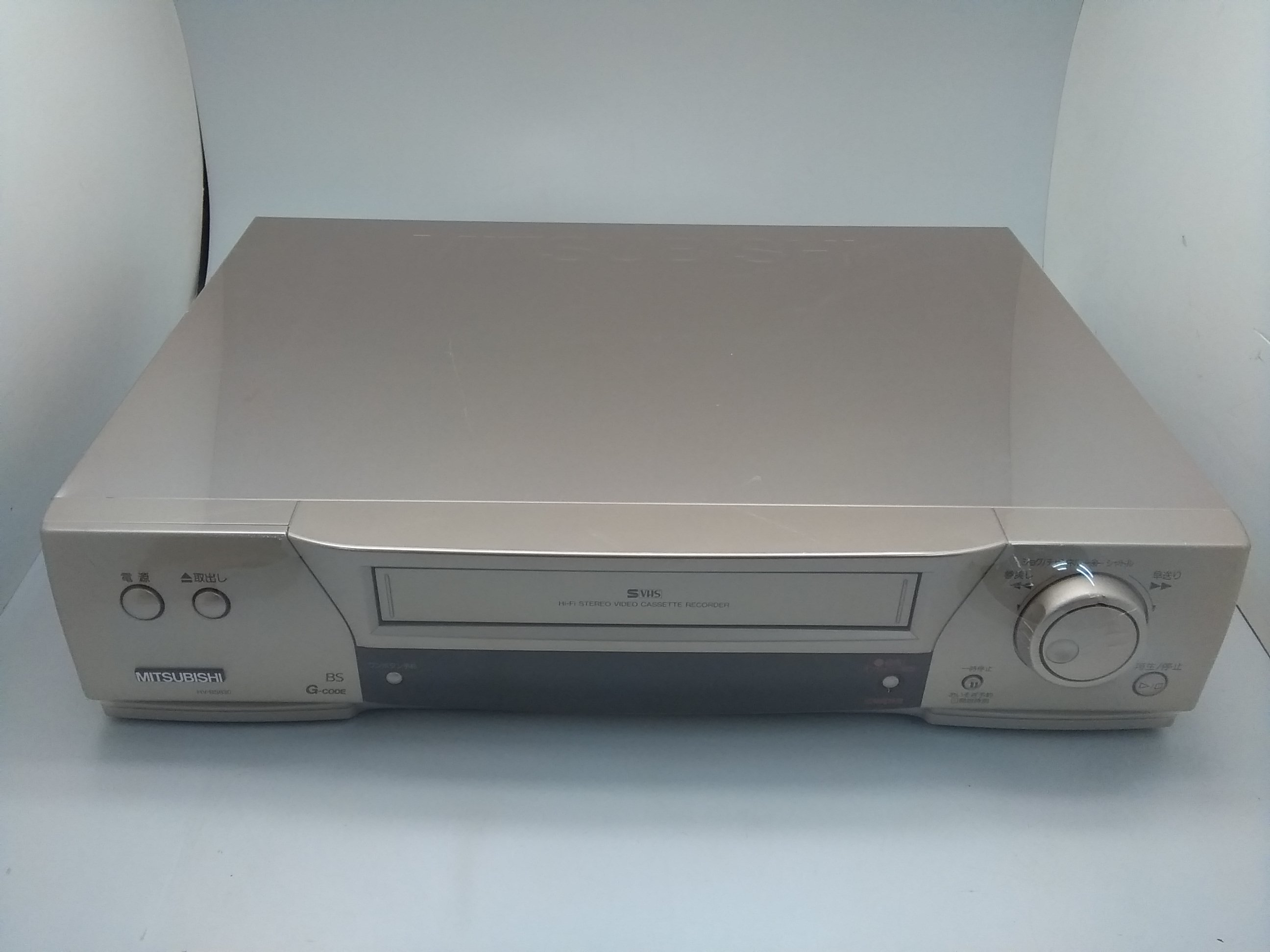 S-VHSビデオデッキ MITSUBISHI