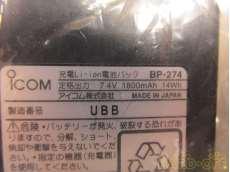 電動工具用バッテリー|ICOM