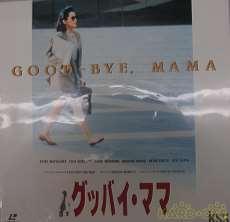 グッバイママ|松竹
