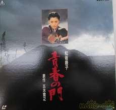 青春の門|東映