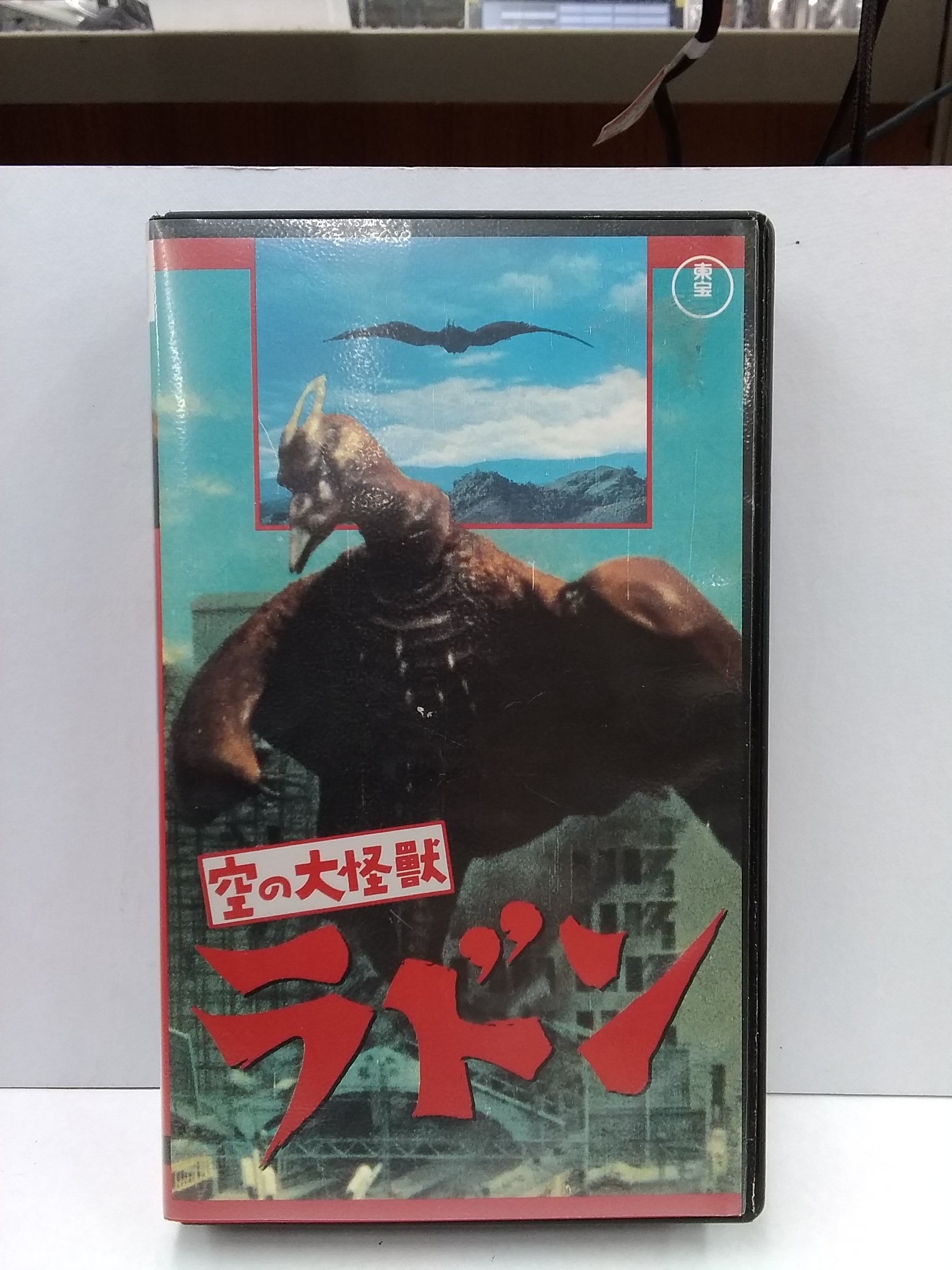 VHS 空の怪獣 ラドン|TOHO 東宝