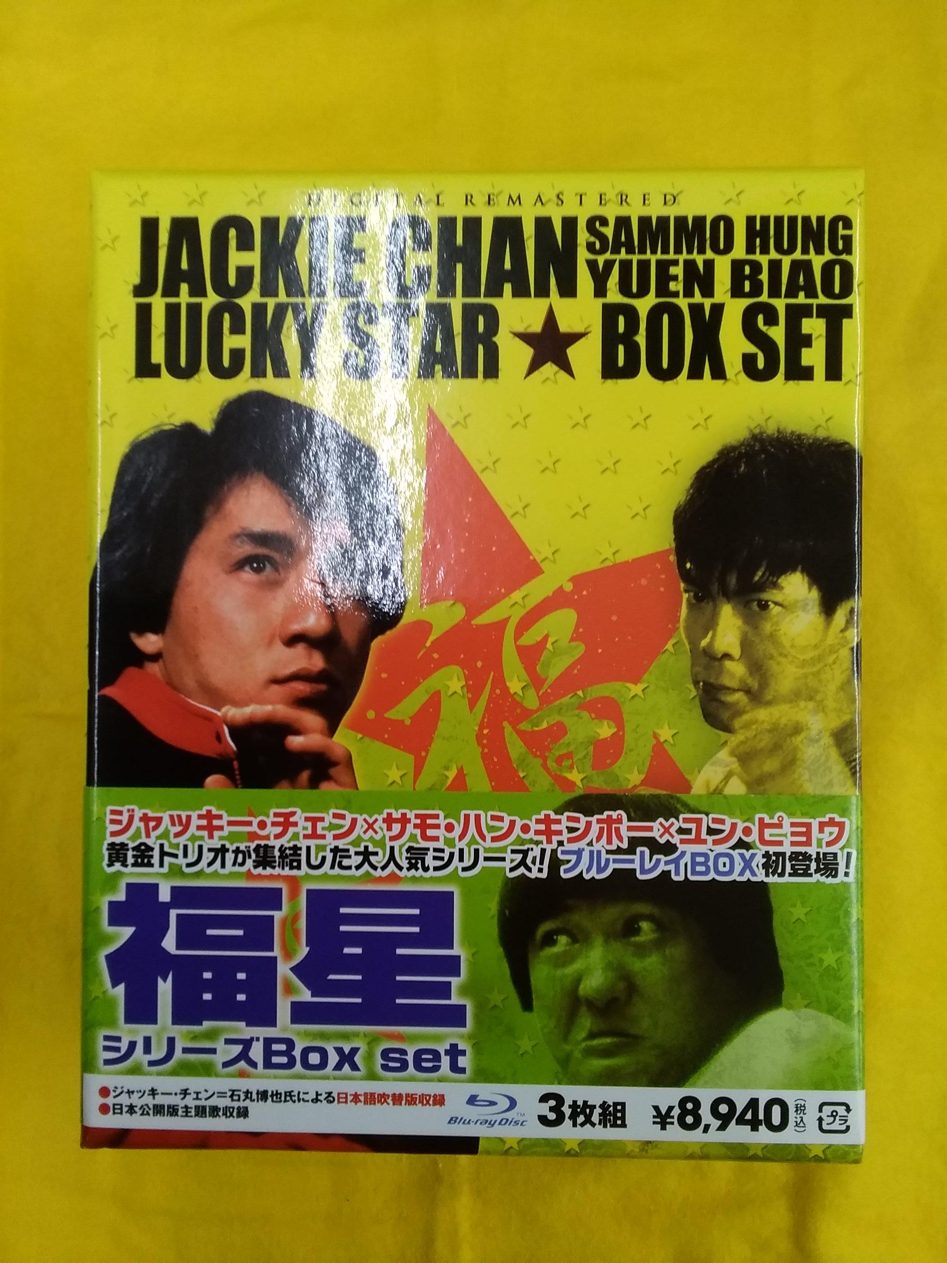 福星シリーズBOX SET|パラマウントジャパン株式会社