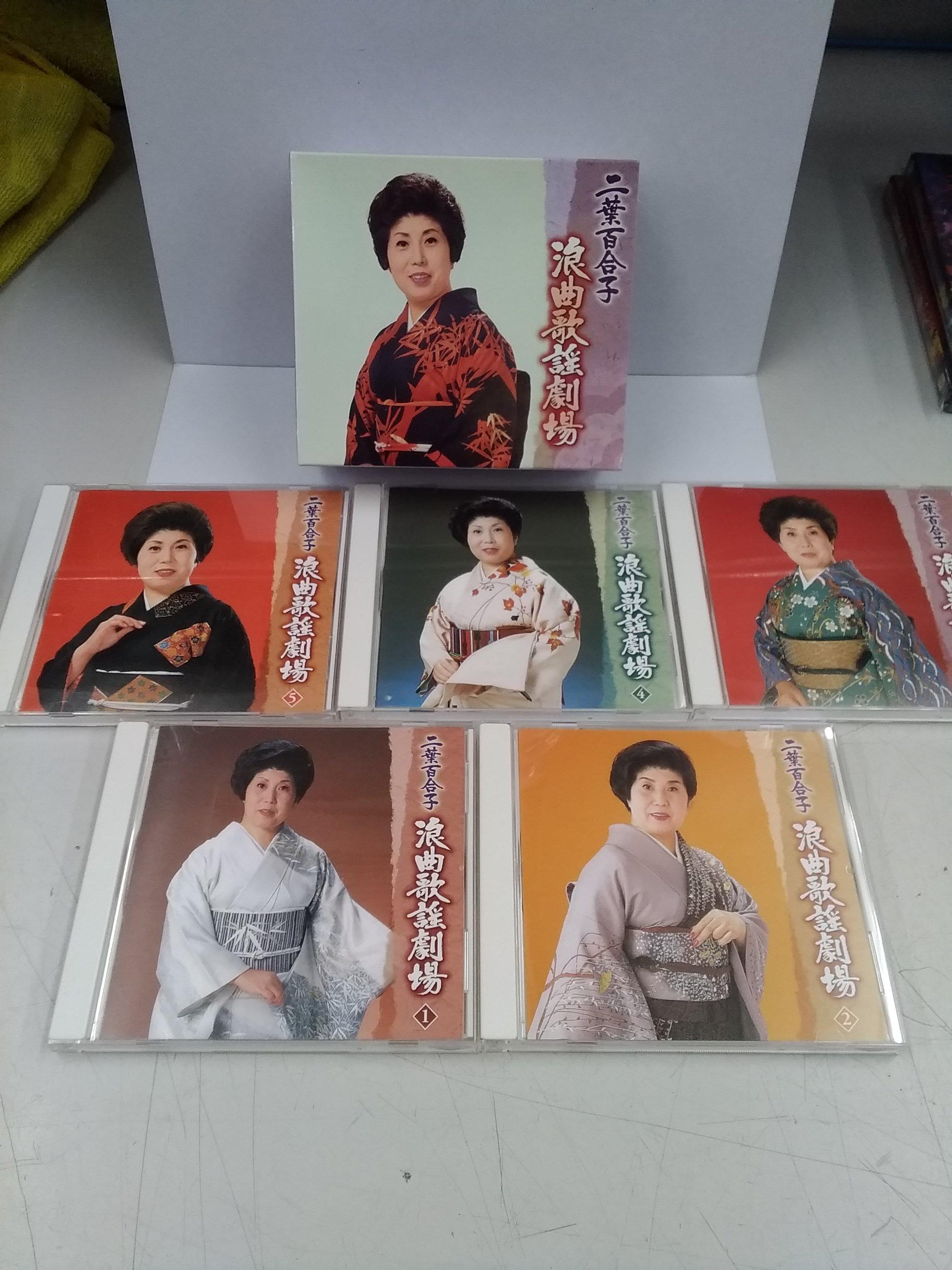 二葉百合子 浪曲歌謡劇場|KING RECORDS