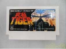 究極TIGER(箱説欠品) GBSソニーグループ