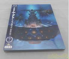 宇宙戦艦ヤマト2202 愛の戦士たち 7<最終巻>|(株)バンダイナムコアーツ