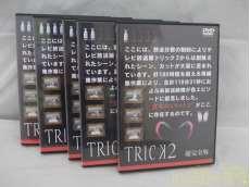 トリック2/超完全版1~5|NBC ユニバーサル・エンターテイメントジャパン