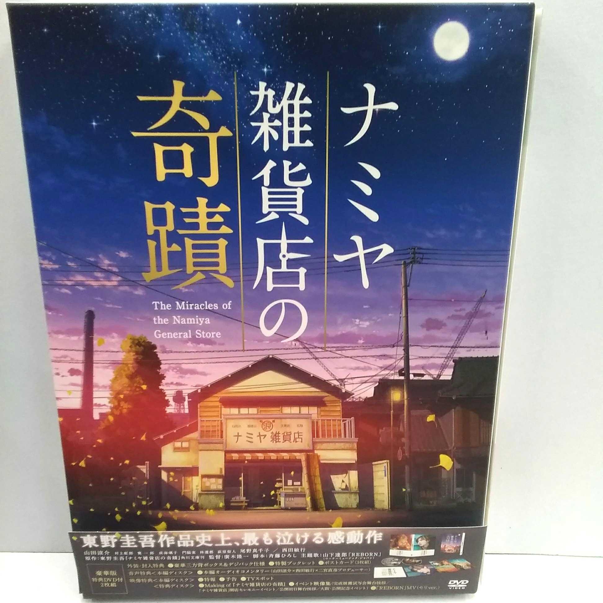 ナミヤ雑貨店の奇蹟|KADOKAWA