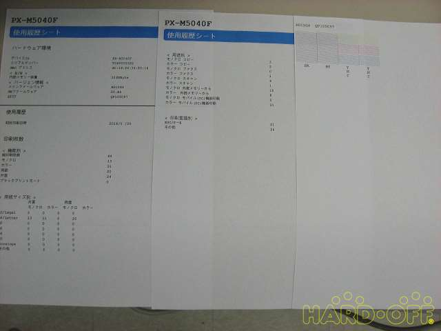 テスト印刷結果