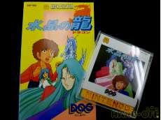 ファミコンディスクカード 水晶の龍