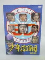 【DVDドラマ】少年探偵団 DVD-BOX