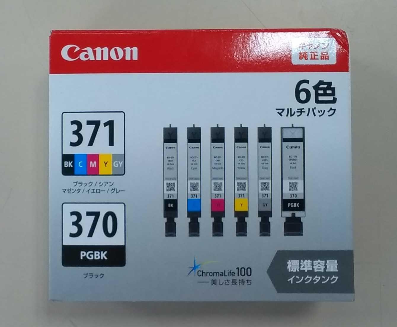 インクパック|CANON