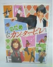 【DVD ドラマ】のだめカンタービレ DVD BOX フジテレビ