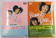 気になる嫁さん DVD-BOXセット