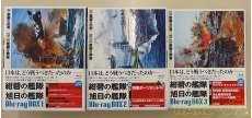 紺碧の艦隊×旭日の艦隊 ブルーレイBOX1-3巻
